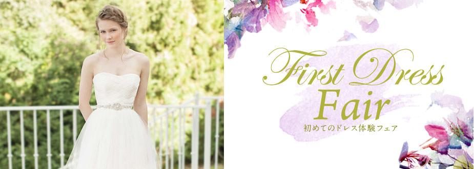 ファーストドレスフェア first dress fair 初めてのドレス体験フェア