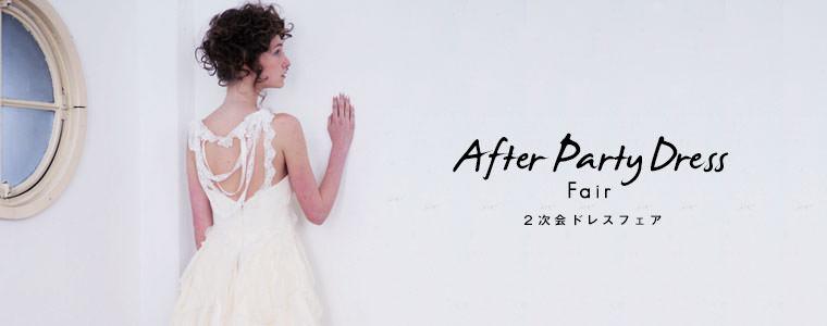 アフターパーティードレス フェアafter party dress fair