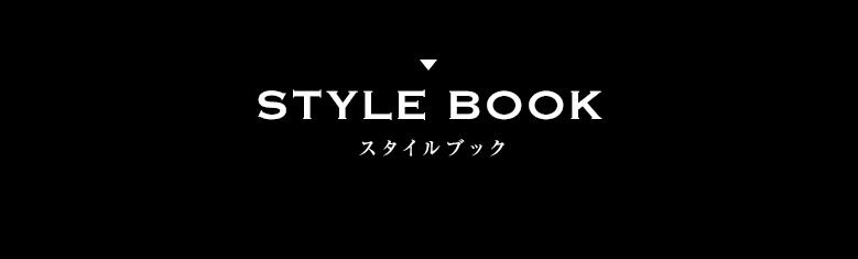 stylebookスタイルブック