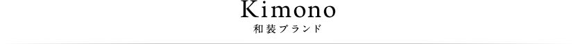kimono 和装ブランド