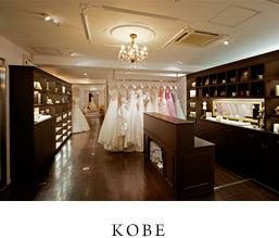 神戸 KOBE