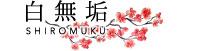 白無垢 SHIROMUKU