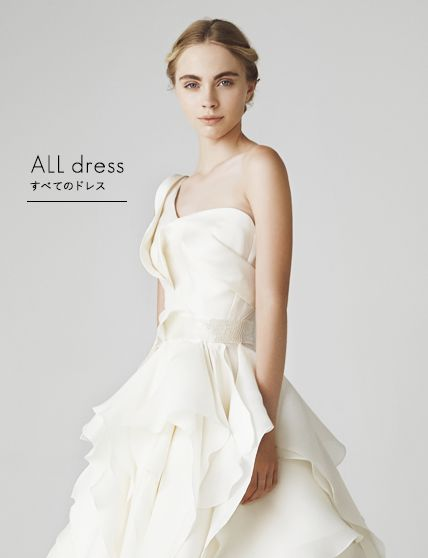 全てのドレス