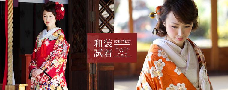 和装試着フェア kimono fair