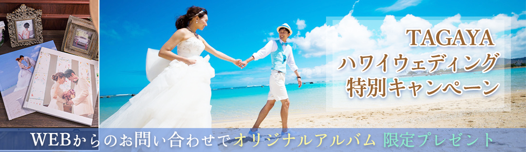TAGAYA ハワイウェディング特別キャンペーン