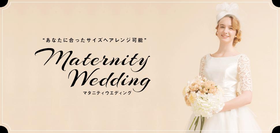 maternity_wedding マタニティウェディング