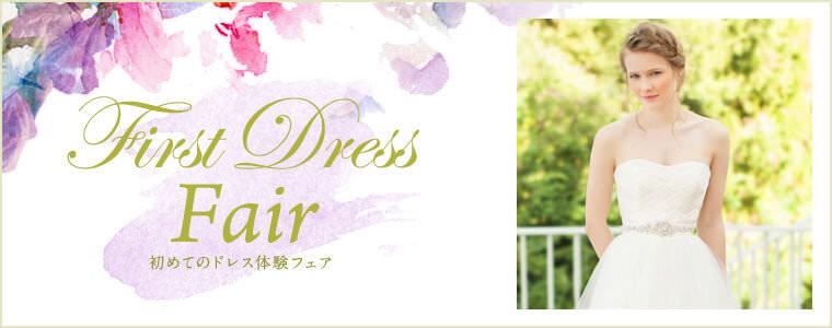 初めてのドレス体験フェア