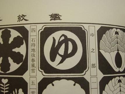 家紋ゆ.JPG