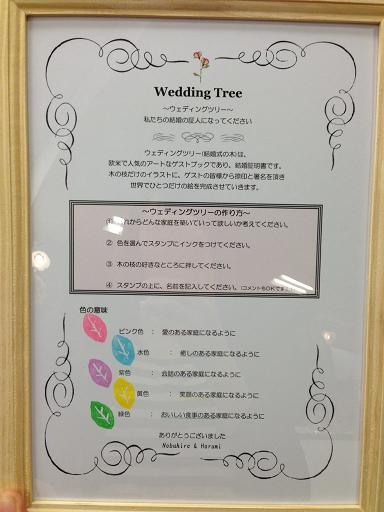 wedding tree 2.JPG